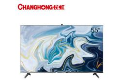 长虹D8R新品电视发布 搭载升降摄像