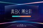 长虹新品发布会推出两款8K电视,进一步拓展产品矩阵