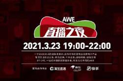 2021AWE展会定档3月23日-25日 将呈现近
