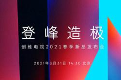 创维电视2021春季新品发布会将于