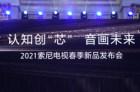 2021索尼电视春季新品发布 包含8个系列26款机型