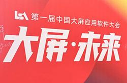 首届中国大屏应用软件大会在杭召开,共同探讨大屏未来