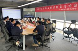 工信部要求大力培育高质量团体标准,LED智能投影仪规范完成第三次讨论会