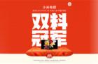 小米电视公布618首个战报 为京东/天猫平台销量/销额双料冠军