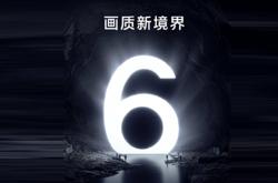 """小米电视6官宣6月28日发布 主打""""画质新境界"""""""