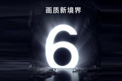 """小米电视6官宣6月28日发布 主打""""画"""