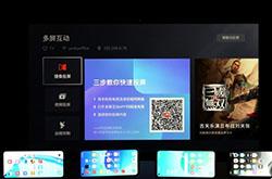 无需争抢 四人齐享 雷鸟系统UI5.0四路投屏评测