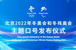 北京2022年冬奥会主题口号发布!2022冬奥会直播哪里看?
