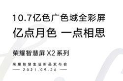 荣耀智慧屏X2 9月26日发布 搭载10.