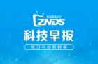 科技早报 爱奇艺公布海外原创剧集片单/苹果推出iOS 15.0.2 /《鱿鱼游戏》周边将