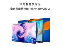 华为HarmonyOS2新一轮正式版推送 支持
