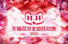 双11狂欢夜官宣定档 2021双十一晚会直播在哪看?