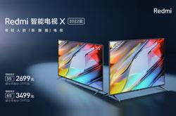 新品Redmi智能电视X2022款发布 售价2699元起
